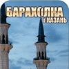 Барахолка Казань|Объявление Казань|Отдам даром