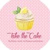 Take the Cake - капкейки и торты в Новочеркасске