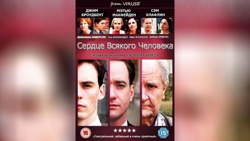 Сердце всякого человека (2010) | Any Human Heart