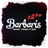 Barbaris Bar | Барбарис | Череповец