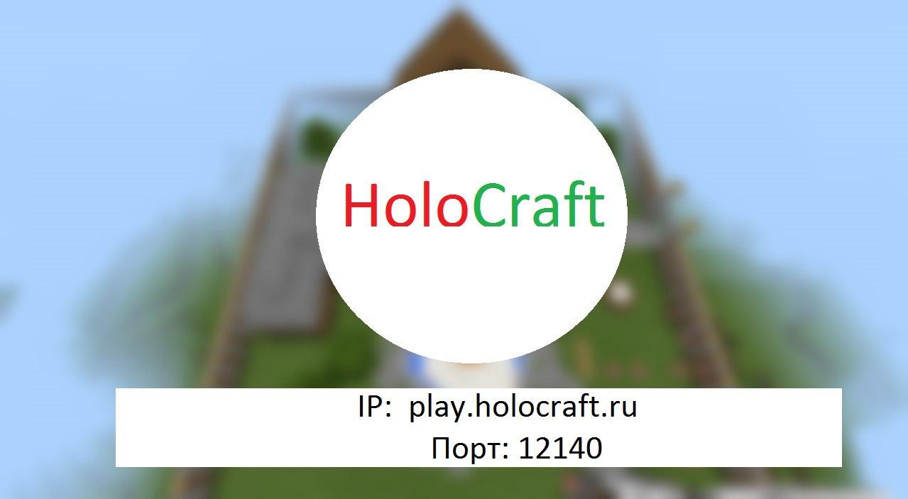 Всем привет дорогие друзья, рекомендую сервер HoloCraft.