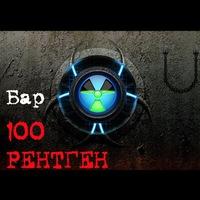 Логотип Бар 100 Рентген
