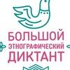 Группа БЭД в Республике Хакасия