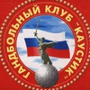 Kaustik Volgograd