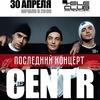 Centr | 30 апреля | Tele Club