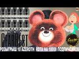 Розыгрыш десяти AZEROTH RDTA на 10000 подписчиков на канале VAPEBOX