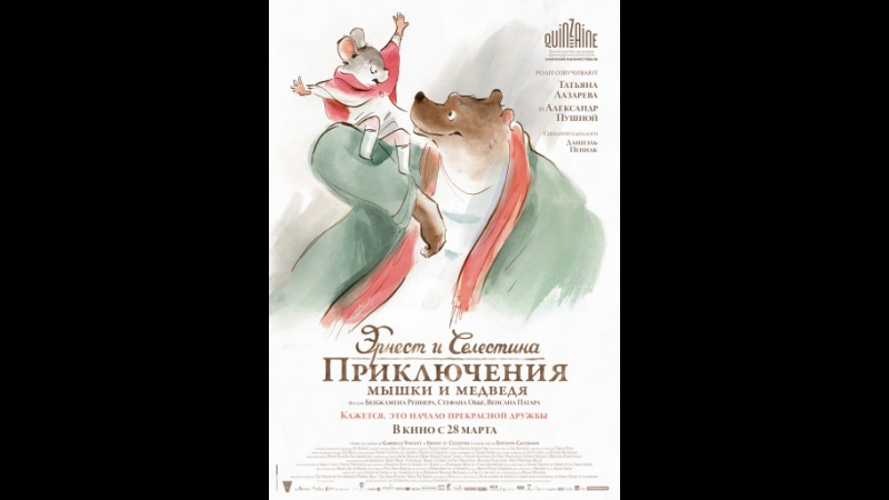 Эрнест и Селестина Приключения мышки и медведя КиноПоиск смотреть онлайн без регистрации