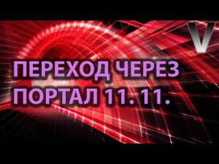 Божественные врата - Портал 11. 11. Переход
