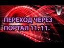 Божественные врата Портал 11 11 Переход