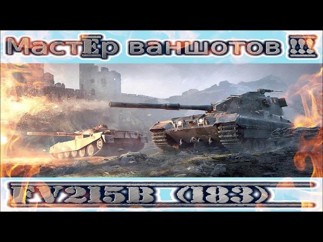 FV215b ( 183) мастер ваншотов