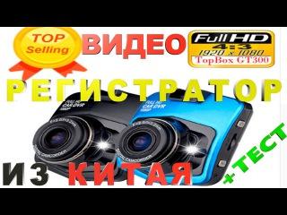 Видео регистратор из Китая Novatek DVR GT300 Dashcam Full HD 1080 P Посылка из Китая. Обзор.Тест