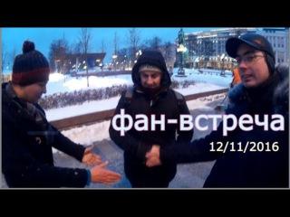 Видеозарисовка с фан-сходки 12/11/2016