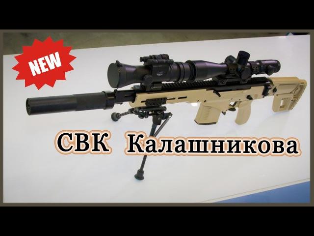 Новая Снайперская винтовка Калашникова СВК