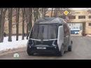 Беспилотный автомобиль ФГУП «НАМИ» системы ШАТЛ в программе «Главная дорога»