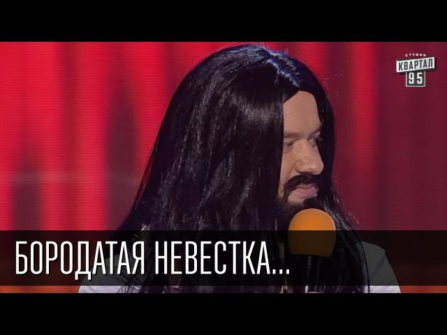 Бородатая невестка - Случай в украинской семье | Вечерний Квартал 19.12.2015