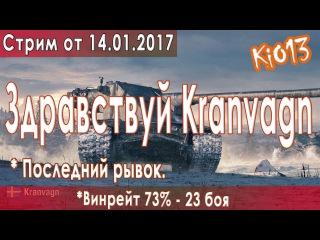 ⚡Стрим KiO_13 - Здравствуй Kranvagn - Пробуем играть на Кранвагн в World of tanks WoT (2017-01-14)
