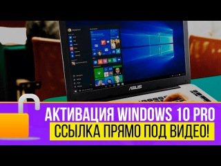 АКТИВАЦИЯ WINDOWS 10 PRO (Ключ Windows)