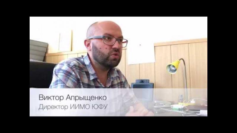Виктор Апрыщенко - директор ИИМО ЮФУ