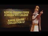 Civilization VI - Падение империи или Золотой век?