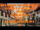 Almanyanın Gezilecek En Güzel 10 Kasabası 2 ( Sesli Anlatım )