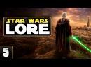 История вселенной Звездных Войн. Часть 5 ДАИ БЕНДУ Star wars lore
