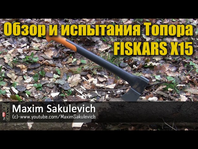 Обзор и испытания Топора FISKARS X15 (Fiskars X15 Review and Outdoor Testing)