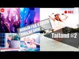 #2 Тайланд, Новый год в Catch, общага, тусовка на вилле
