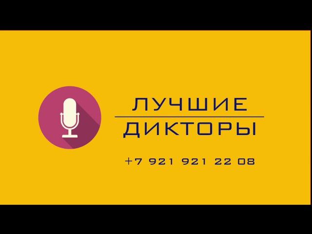 Аудиореклама ЖК Леонтьевский мыс