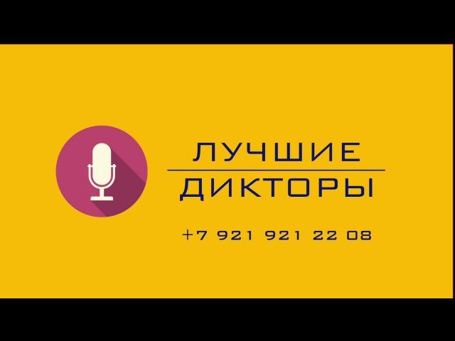 Аудиореклама для ЖК Леонтьевский мыс