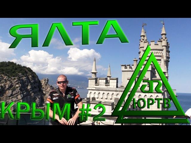ЮРТВ 2016 Крым 2 Поездка в Ялту Ласточкино Гнездо набережная и канатная дорога №155