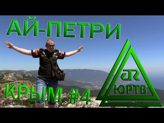 ЮРТВ 2016: Крым 4. Ай-Петри и вечерний Севастополь. [№157]