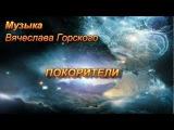 Покорители, день космонавтики, детские песни.