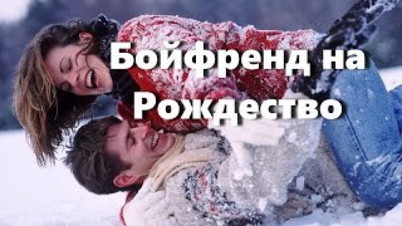 Мелодрама - Бойфренд на Рождество. мелодрамы фильмы о любви 2016 новинки