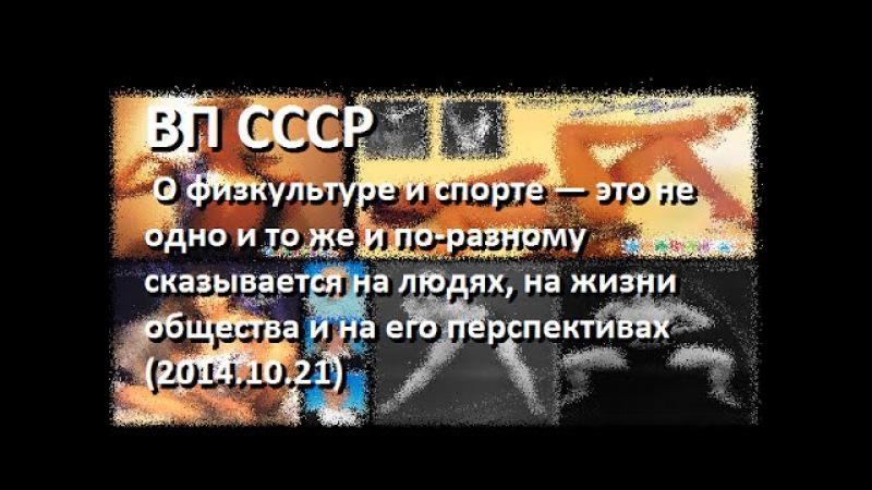 ВП СССР. О физкультуре и спорте — это не одно и то же [аудиокнига]