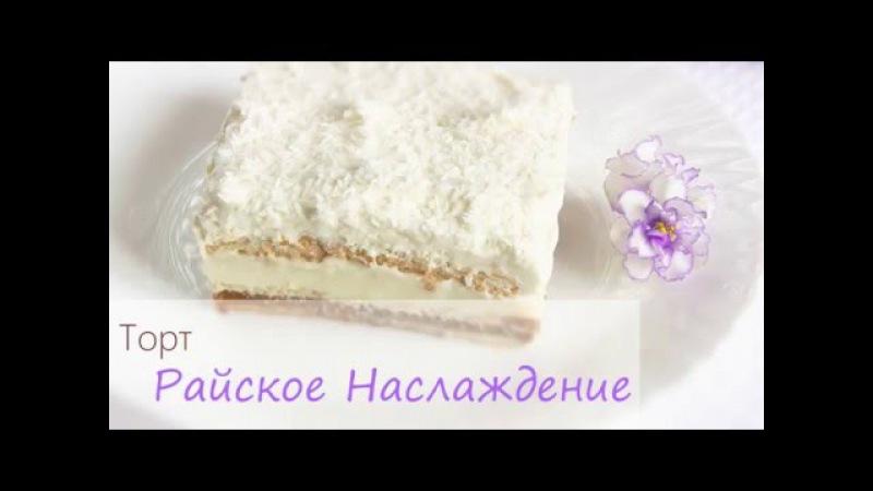 ТОРТ БЕЗ ВЫПЕЧКИ из печенья Райское наслаждение Простой рецепт
