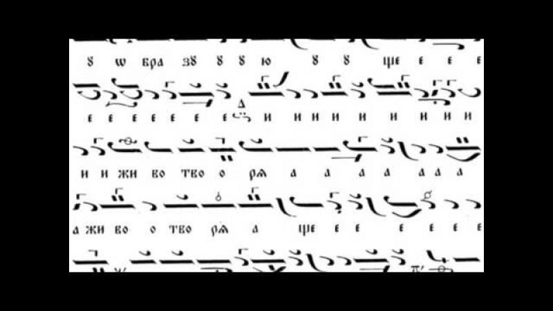 Херувимска песен - всекидневна - глас 2 - паралагия
