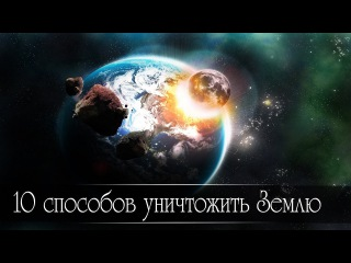 10 способов уничтожить Землю. 4 сезон. 6 серия 10 cgjcj,jd eybxnj;bnm ptvk.. 4 ctpjy. 6 cthbz