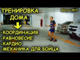 Скакалка для бойца, 12 базовых упражнений, тренировка кардио дома crfrfkrf lkz ,jqwf, 12 ,fpjds[ eghf;ytybq, nhtybhjdrf rfhlbj l