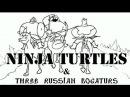 Три богатыря против Черепашек Ниндзя/Ninja Turtles vs Three Russian Bogaturs (animation) nhb ,jufnshz ghjnbd xthtgfitr ybylpz/ni