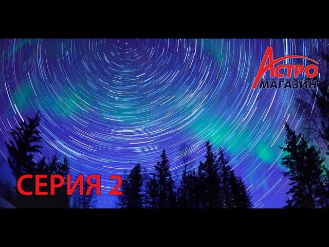 Астро наблюдения для новичков, 2 серия: Поиск созвездий и наблюдения в бинокль fcnhj yf,k.ltybz lkz yjdbxrjd, 2 cthbz: gjbcr cjp