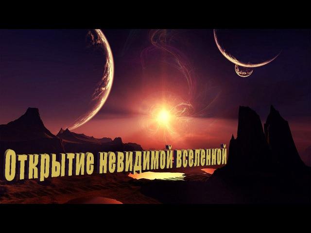 Открытие невидимой Вселенной - Телескоп Хаббл jnrhsnbt ytdblbvjq dctktyyjq - ntktcrjg [f,,k