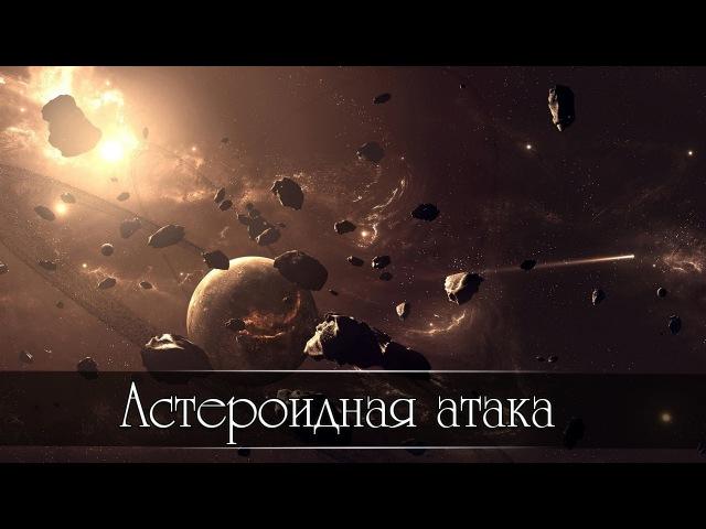 Вселенная. Астероидная атака. 5 сезон. 6 серия dctktyyfz. fcnthjblyfz fnfrf. 5 ctpjy. 6 cthbz