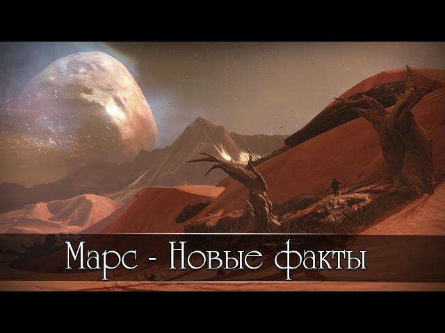 Вселенная Марс Новые факты 5 сезон 2 серия dctktyyfz vfhc yjdst afrns 5 ctpjy 2 cthbz
