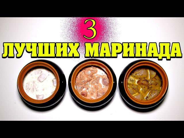 3 ЛУЧШИХ маринада для куриного филе в духовке