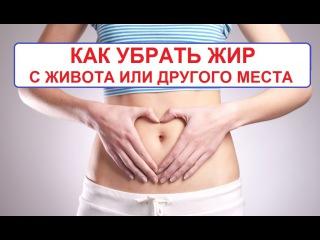 меню похудения женщин! Как убрать жир с живота или другого места ч.2