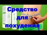 имбирь для похудения рецепт! Eco Slim для похудения купить средство для похудения