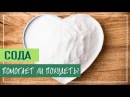 семена для похудения! Как похудеть с помощью соды?