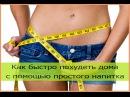 меню диеты для похудения Как быстро похудеть дома без диет жиросжигающий напиток алоэ лимон имбирь мед
