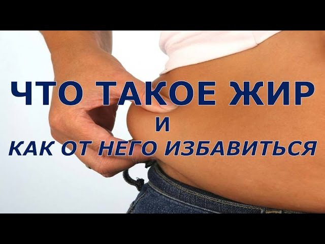 лимон для похудения Что такое жир и как от него избавиться смотреть онлайн без регистрации