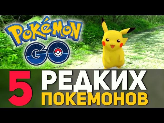 ТОП 5 Самых РЕДКИХ покемонов в Pokemon Go! (Покемон Го) | Часть 1